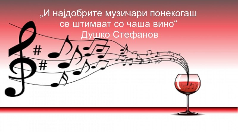 winedigs.com-shutterstock_22134442-wine-glass-musical-notes-1024x768-edit41-400x300