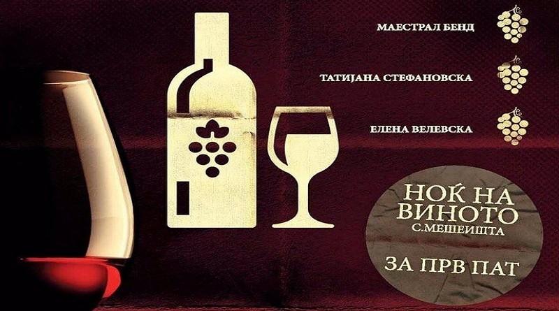 poster_nok-na-vinoto-11