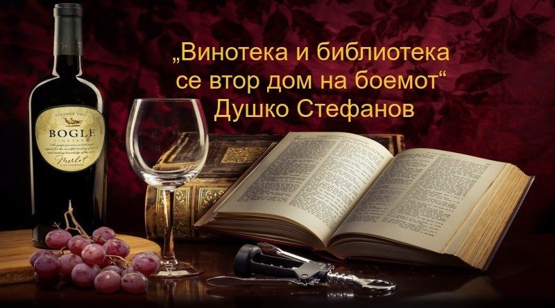 cropped-book-wine-grapes