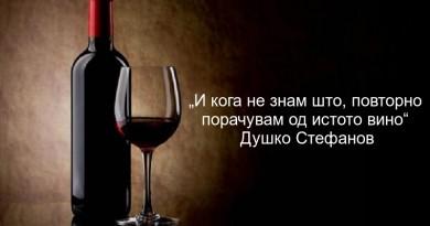 vinho(1)