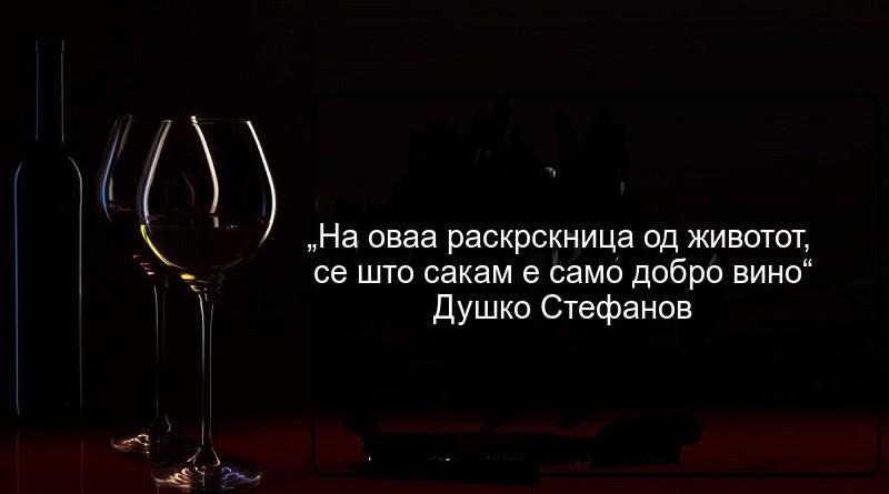 wine-is-bottled-poetry