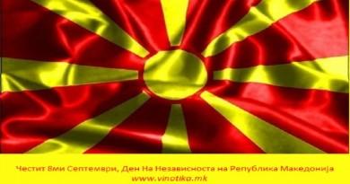 makedonijanezavisnost