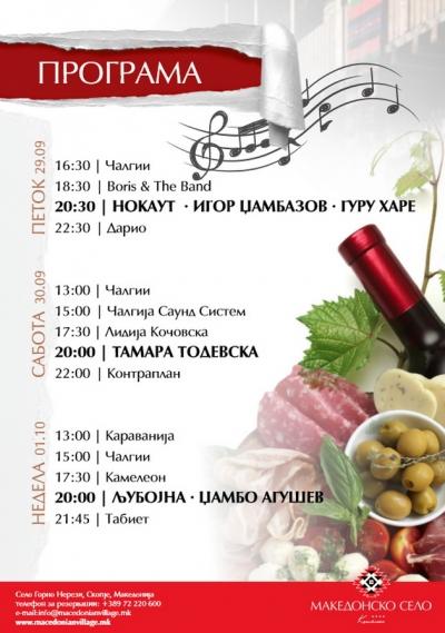 na-29ti-septemvri-pocnuva-festival-na-vinoto-vo-makedonsko-selo-03