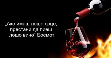 pouring-red-wine-near-the-fire