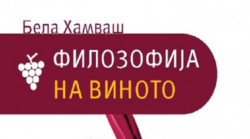 filozofija-na-vinoto-od-bela-hamvash-1439221