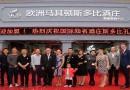 """Винаријата """"Стоби"""" ги отвори првите пет специјализирани продавници за вино во Кина"""