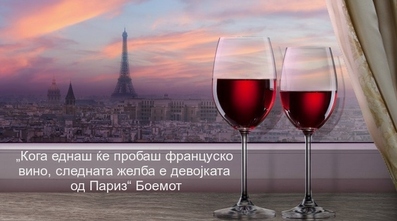 48239_118_paris_and_wine_blog-848x485