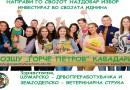 """ВВ """"Тиквеш"""" ќе ги стипендира најдобрите ученици од СОЗШУ """"Ѓорче Петров"""""""