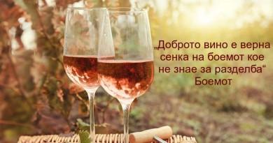 fall-rose-wine