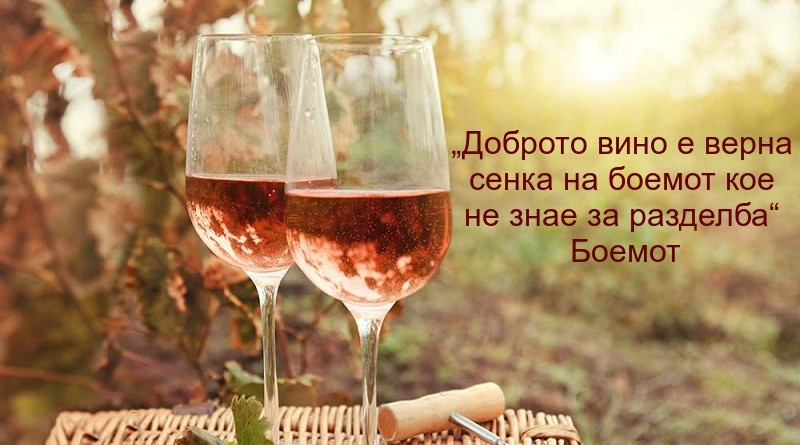 fall-rose-wine