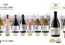 """""""Тиквеш"""" го има најдоброто вино на регионалниот вински натпревар во Софија"""