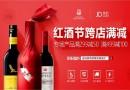 По 7000 години, виното е повторно на пиедесталот во Кина