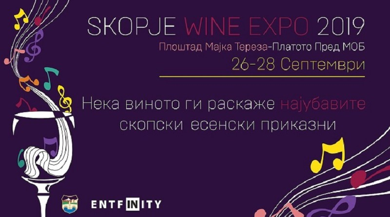 skopje-wine-expo