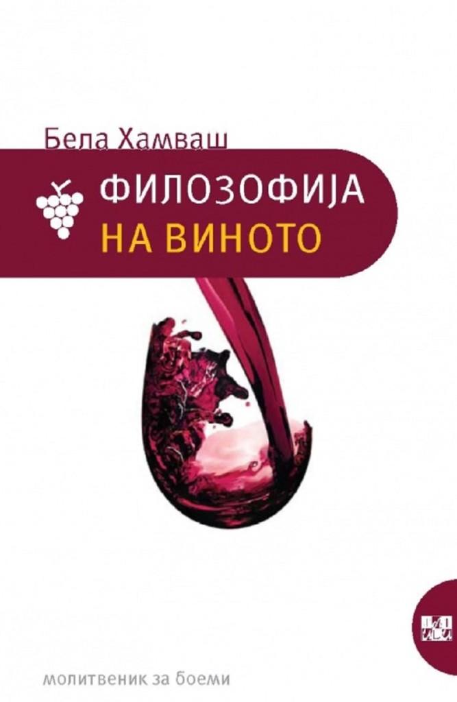 filozofija-na-vinoto-od-bela-hamvash-143922
