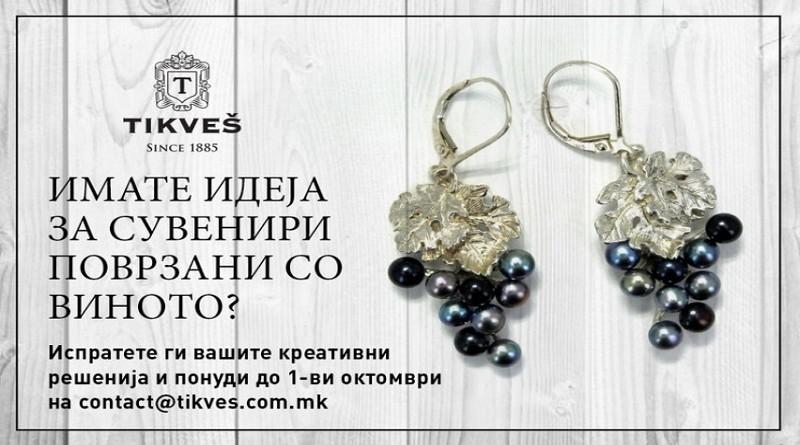 S5itL-objava-na-otvoren-povik-za-suveniri-septemvri-2019-fb-post-5